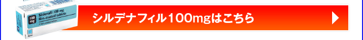 マイラン社製シルデナフィル100mgはこちら
