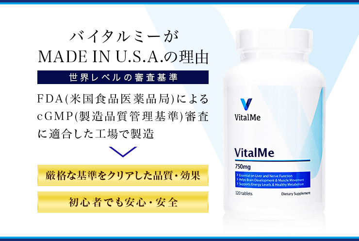 vitalme-choline-750_005