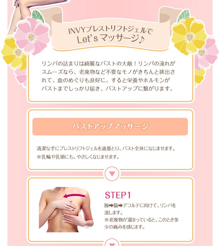 027824_invy-breast-lift006