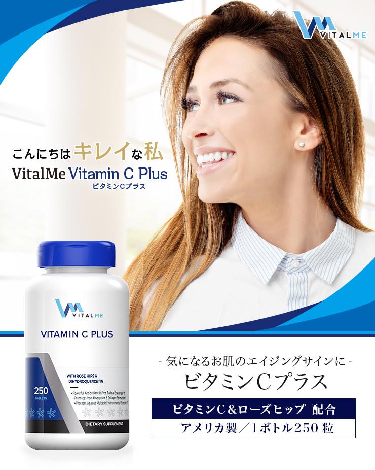 vitalme-vitamin-c-plus_001
