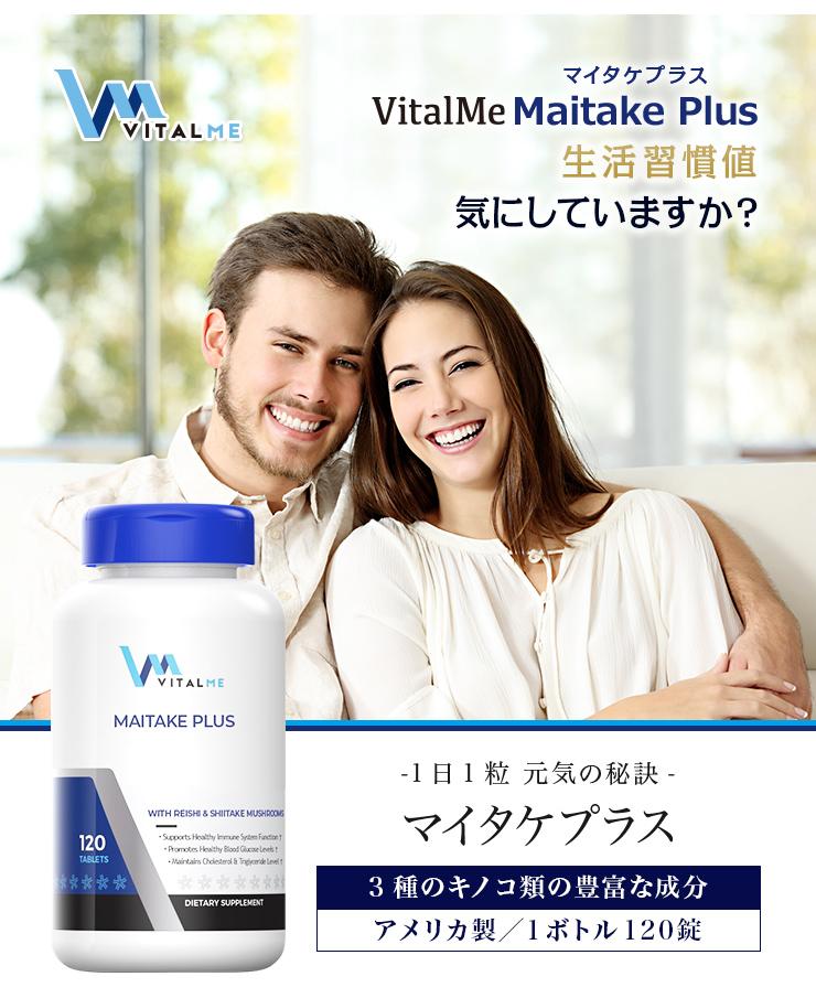 VitalMeマイタケプラス