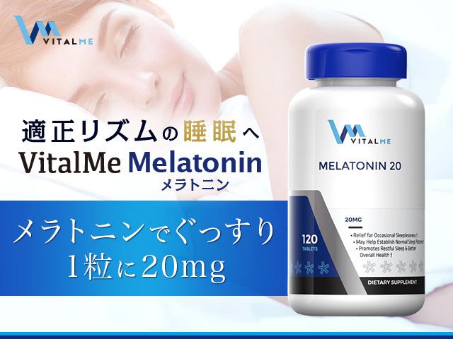 副作用 メラトニン