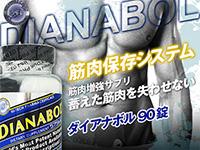 ダイアナボル(Dianabol。Hi-TechPharma社製サプリ)