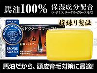 馬油石鹸シャンプー