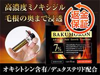 爆毛根ローション(Bakumokon)7%
