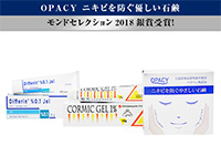 [EBMニキビ治療セット]ディフェリンゲル0.1%30g + ジェネリックダラシンゲル1%15g + オパシー石鹸(ニキビ用)100g