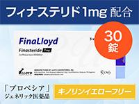 [プロペシアジェネリック]フィナロイド(FinaLloyd)1mg