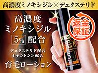 爆毛根ローション(Bakumokon)[5%]