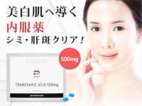 [BIHAKUEN]トラネキサム酸(TranexamicAcid)500mg