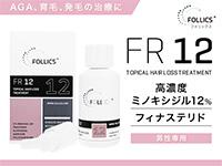フォリックスFR12ローション[ミノキシジル12%]