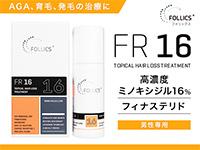 フォリックスFR16クリーム[ミノキシジル16%]