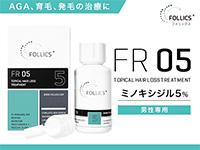 フォリックスFR05ローション[ミノキシジル5%]