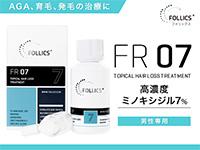 フォリックスFR07ローション[ミノキシジル7%]