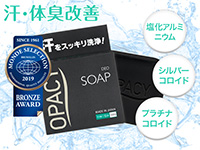 (オパシー)DEO石鹸