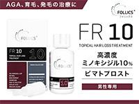 フォリックスFR10ローション[ミノキシジル10%]